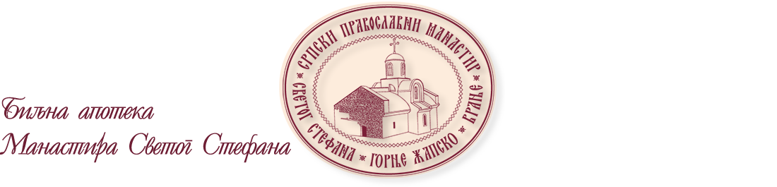 Биљна апотека Манастира Светог Стефана Logo